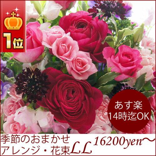 あす楽OK!開店祝い 花 アレンジメント ギフト 楽...