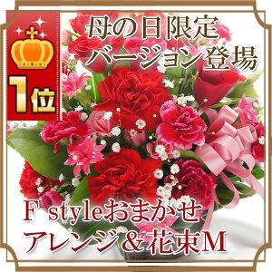 花★楽天1位★送料無料 母の日 ギフト フラワー アレンジ 誕生日 プレゼント 結婚式 結婚祝い ...