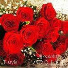 誕生日・結婚記念日・還暦・メッセージカード無料!豪華赤いバラの花束10本