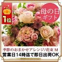 【楽天1位】【8色から選べるフラワーアレンジメント・花束M 】【今なら母の日OK…