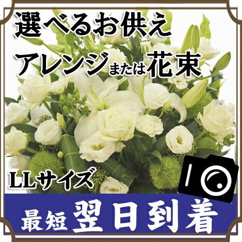 あす楽 OK! お供え 供花 仏花【★1位★お供え 花 LLサイズ 10000円〜自...