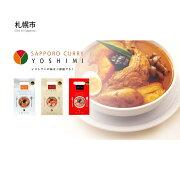 【ふるさと納税】YOSHIMI札幌スープカリー3種セット