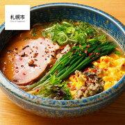 【ふるさと納税】ラーメン札幌一粒庵:みそラーメン(ピリ辛味)お土産生麺(4食エコ包装)