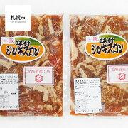 【ふるさと納税】【北海道札幌市・肉のサンビーム】道産豚味付ジンギスカン1kg(500g×2個小分けパック)