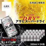 【ふるさと納税】アサヒスーパードライ<350ml缶>24缶入り1ケース札幌工場製造
