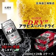 【ふるさと納税】アサヒスーパードライ<350ml缶>24缶入り2ケース札幌工場製造