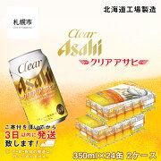 【ふるさと納税】クリアアサヒ<350ml缶>24缶入り2ケース札幌工場製造
