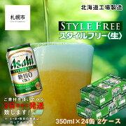 【ふるさと納税】アサヒスタイルフリー<生><350ml缶>24缶入り2ケース札幌工場製造