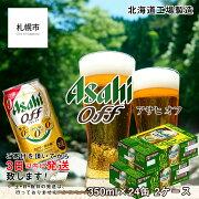 【ふるさと納税】アサヒオフ<350ml缶>24缶入り2ケース札幌工場製造