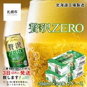 【ふるさと納税】クリアアサヒ贅沢ゼロ<350ml缶>24缶入り2ケース札幌工場製造