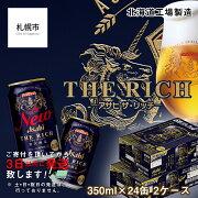 【ふるさと納税】アサヒザ・リッチ<350ml缶>24缶入り2ケース札幌工場製造