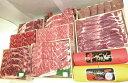 【ふるさと納税】肉々セット 500,000円コース[3108638]