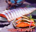 【ふるさと納税】甘口紅鮭切身(半身・1切真空)[611287...