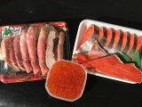 【ふるさと納税】函館朝市鮭海鮮セット[6257411]