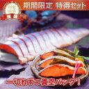 【ふるさと納税】甘口紅鮭半身(1切れ真空)[4615397]...