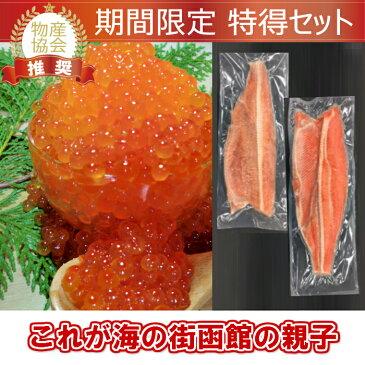 【ふるさと納税】紅鮭フィレ&秋鮭フィレ&いくら醤油漬セット[4614117]