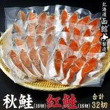 【ふるさと納税】紅鮭切身&秋鮭切身セット(32切)[6112860]