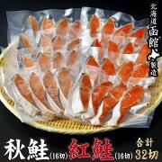 【ふるさと納税】紅鮭切身&秋鮭切身セット