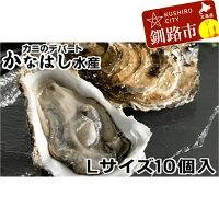 【ふるさと納税】超特大】釧路管内産活牡蠣(Lサイズ)10個入