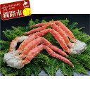 【ふるさと納税】【蟹の王様!】ボイルタラバガニ脚600g×2