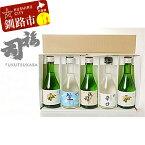 Ku101-A086【ふるさと納税】釧路福司飲みくらべセットA