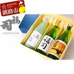 Ku101-B069【ふるさと納税】釧路福司 3本セット