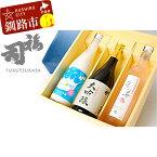 Ku101-B070【ふるさと納税】釧路福司飲みくらべセットB