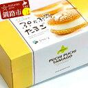 【ふるさと納税】釧路ぷちどーる ぷちぷちたまご×15個 Ta401-A085