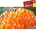 【ふるさと納税】いくら醤油漬180g Ka303-P001