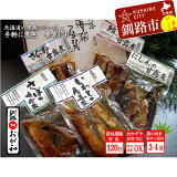 【ふるさと納税】釧路おが和 北の煮魚セット O205-A081