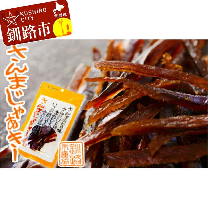 【ふるさと納税】釧路市漁業協同組合 さんまじゃあきー 12袋 Ku101-P016
