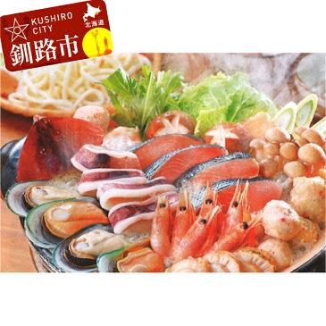【ふるさと納税】北海道の郷土料理 石狩鍋セット Ta505-P030