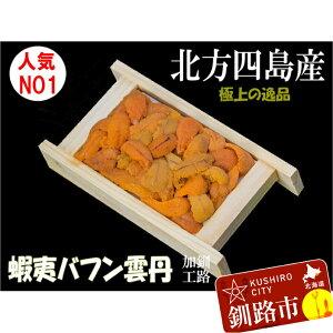 【ふるさと納税】北海道産えぞバフンうに折100g(バラ盛・黄・赤混) Ta503-B133