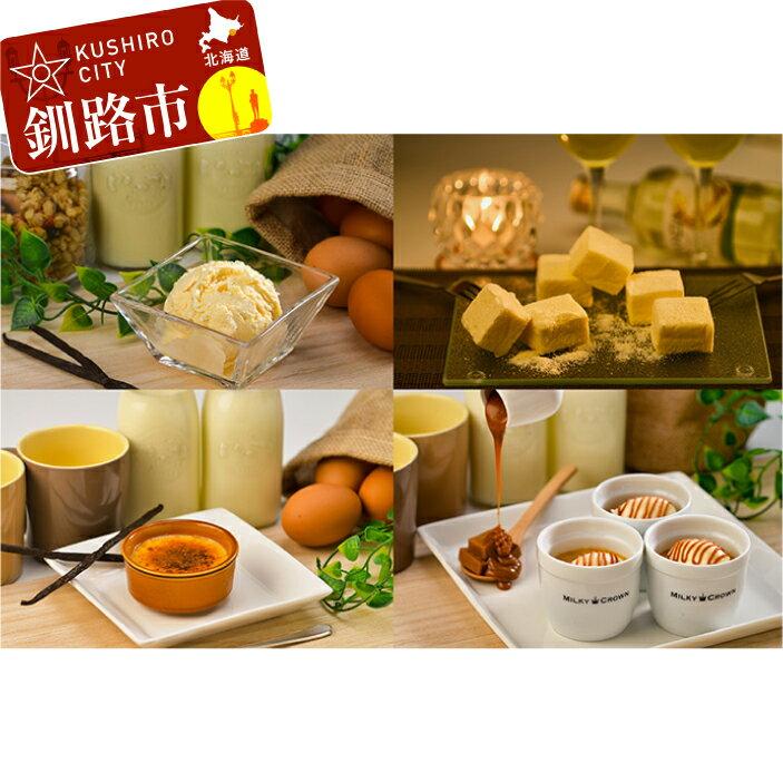 【ふるさと納税】アイスクリーム(バニラ)&チーズ生チョコ&スイーツセット Mi102-C006