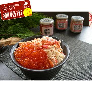 【ふるさと納税】釧路おが和 いくら醤油漬三色海鮮丼セット(白ダンボール入り) O203-F003