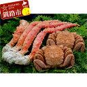 【ふるさと納税】【蟹セット】 ボイル毛蟹350g×2・タラバ