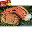【ふるさと納税】【蟹セット】 ボイル毛蟹350g&タラバ脚1