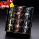 【ふるさと納税】北海道産 釧之助のさば缶(釧鯖極上3味)12個セット【化粧箱入】