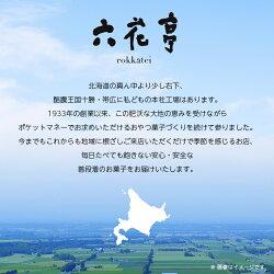 【ふるさと納税】六花亭・冷凍マルセイバターサンド 24個入【1227411】 画像1