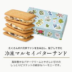 【ふるさと納税】六花亭・冷凍マルセイバターサンド 24個入【1227411】 画像2