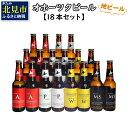 【ふるさと納税】【C2-001】オホーツクビール18本セット