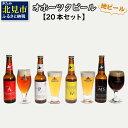 【ふるさと納税】【C5-001】オホーツクビール20本セット