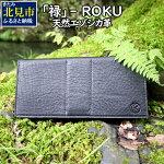 【ふるさと納税】【K2-001】禄ROKU/長財布/黒/ロングウォレット
