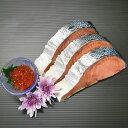 【ふるさと納税】◆漁師でもなかなか食べることができない『2000本に1本の割合』のオホーツク産天然銀鮭の新巻き(半身)といくら醤油漬のセット