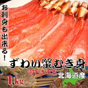 【ふるさと納税】お刺身でも食べられる!!【北海道産】【刺身用...