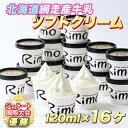 【ふるさと納税】ジェラート国際大会優勝店Rimoのカップソフ