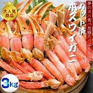 生冷凍カット済本ズワイガニプレミアム3kg(カニ爪・爪下・脚ポーション)