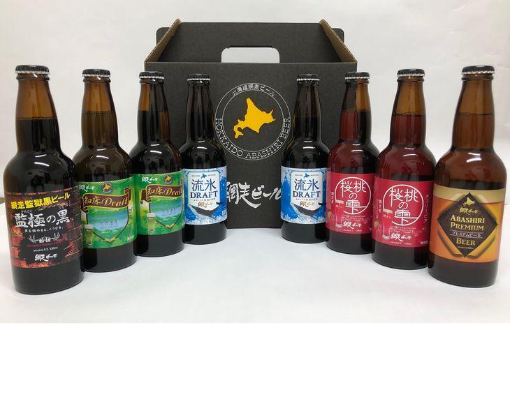 網走ビール8本セット(ビール・発泡酒)