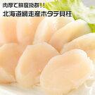 北海道網走産冷凍ほたて貝柱4Sサイズ1kg