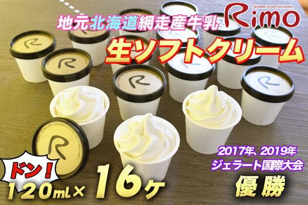 ふるさと納税 ジェラート国際大会優勝店Rimoのカップソフトクリーム 120ml×16個セット